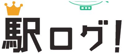 駅ログロゴ