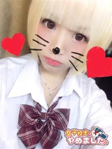 れんちゃん(難波女子校生はやめました!!)