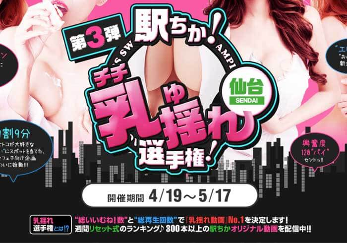 第3弾乳揺れ選手権_仙台