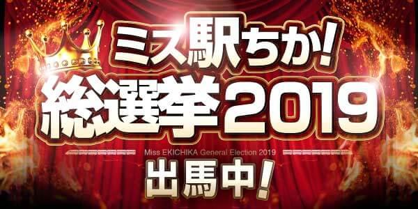 ミス『駅ちか!』総選挙2019