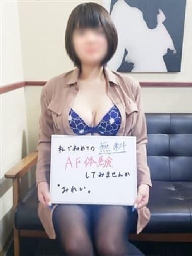 みれい(熊本風俗といえばここ!!鬼安!BIGIMPACT)