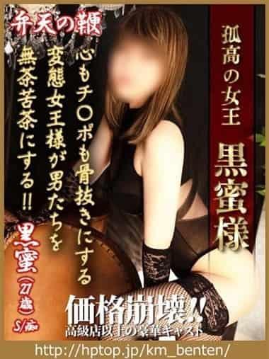 黒蜜(出張SMデリヘル&M性感「弁天の鞭 熊本店」)