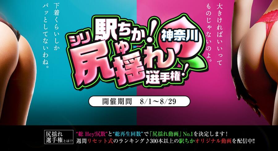 【駅ちか!尻揺れ選手権!】神奈川のランキングからエロ尻ピックアップ♪