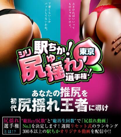 第1弾尻揺れ選手権_東京SP