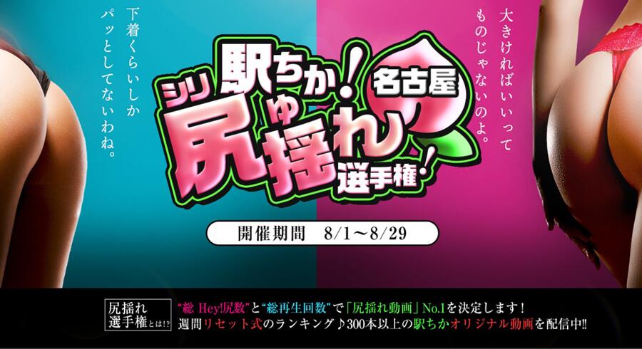 第1弾尻揺れ選手権_名古屋