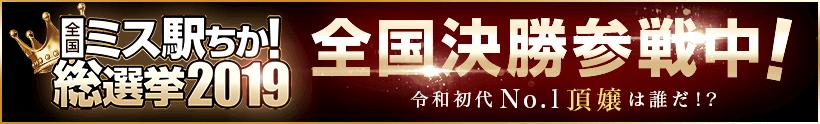 pc_ミス駅ちか総選挙2019ファイナリスト