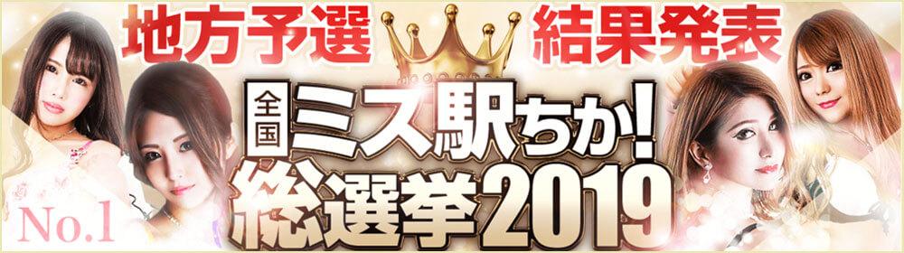 ミス駅ちか総選挙2019地方結果発表