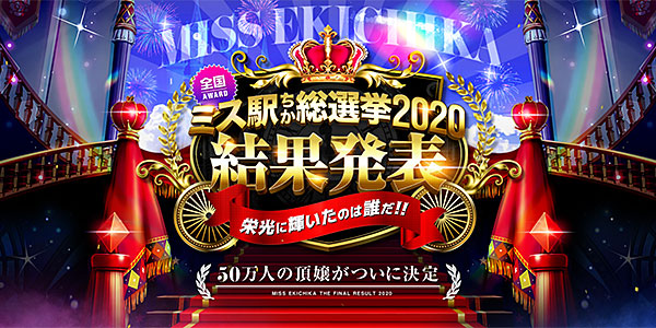全国「ミス駅ちか!」総選挙2020