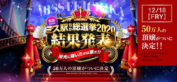 ミス駅ちか総選挙2020決勝戦結果発表